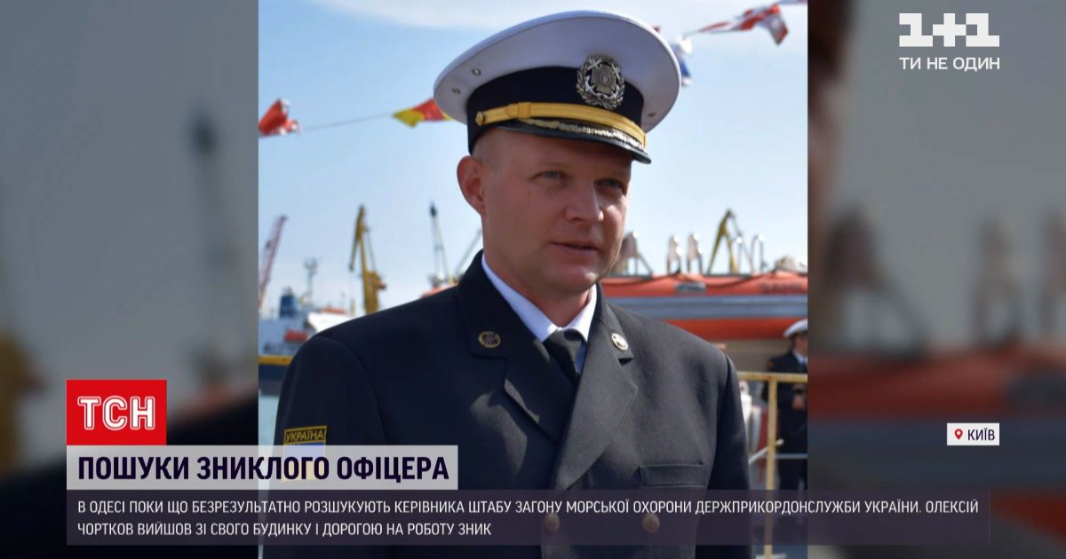 Новости Украины: в Одессе уже неделю разыскивают офицера Госпогранслужбы