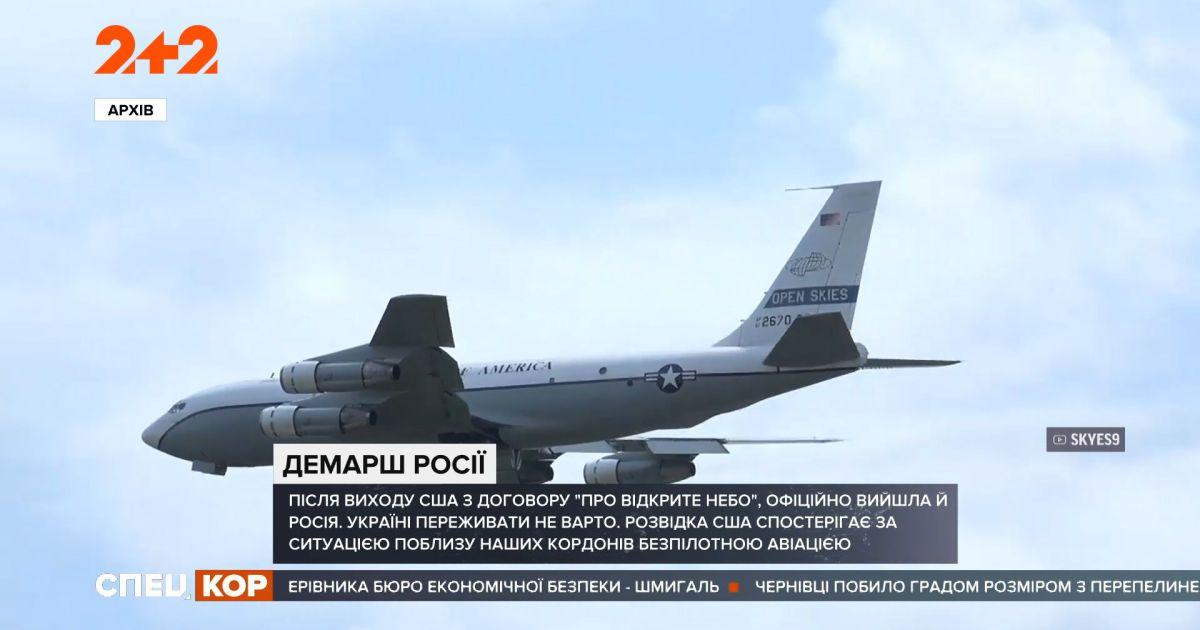Росія закрила небо та вийшла з дії Договору про відкрите небо