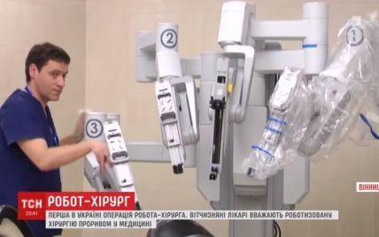 У Вінниці робот-хірург виконав першу в Україні операцію