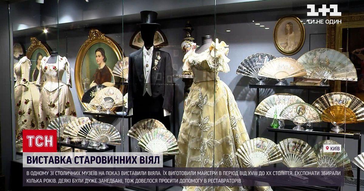 Новини України: у приватному музеї Києва відкрили виставку віял із країн Європи