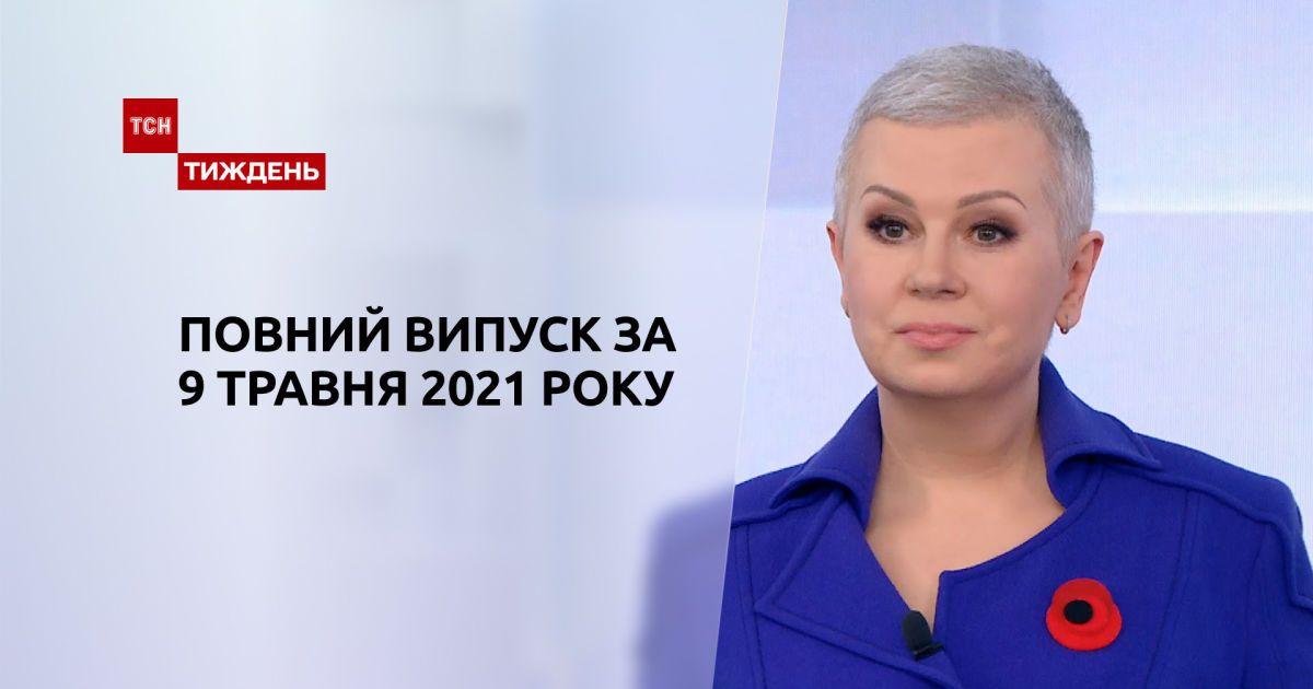 Новини України та світу   Випуск ТСН.Тиждень за 9 травня 2021 року (повна версія)