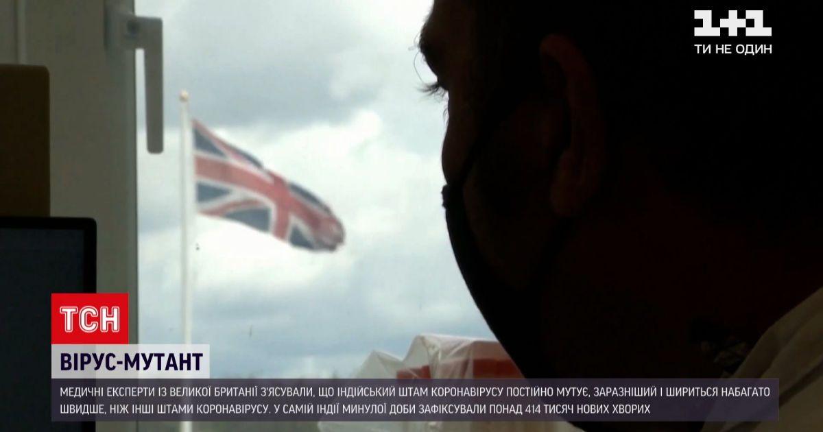 Новини світу: британські медексперти дійшли висновку, що індійський штам COVID-19 дуже заразний