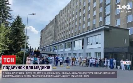 Симфонические оркестры под больницей: во Львове громко поздравили медиков с праздником