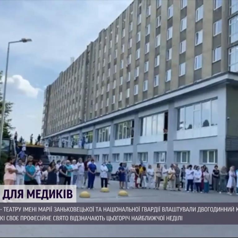 Симфонічні оркестри під лікарнею: у Львові гучно привітали медиків із святом