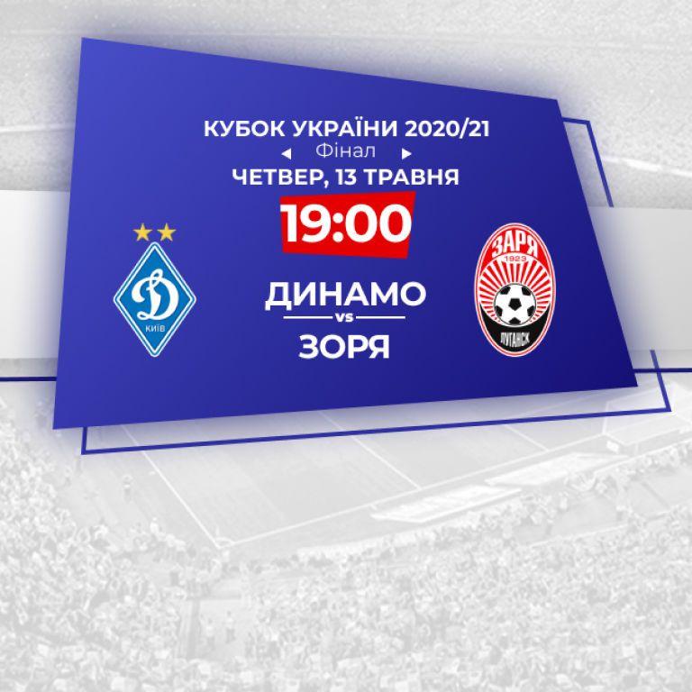 Динамо - Зоря - 1:0 Онлайн-трансляція фіналу Кубка України
