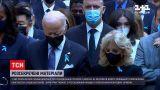 Новости мира: в США рассекретили первый документ по расследованию терактов 11 сентября