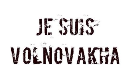 Українців закликають вийти на марш єдності через трагедію під Волновахою