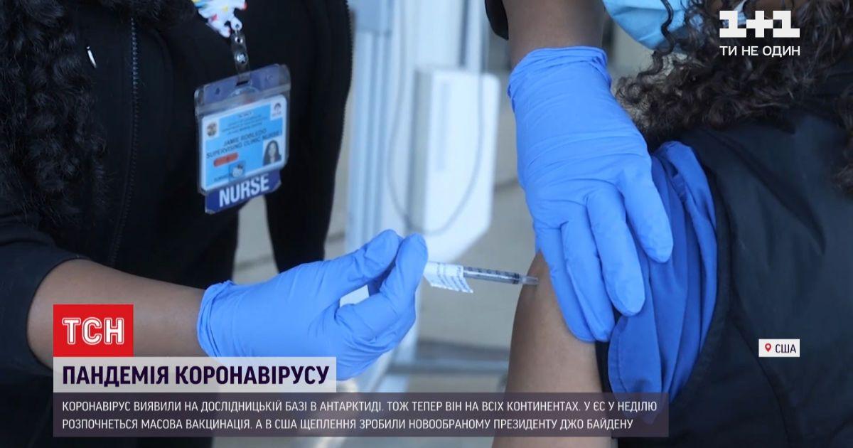 Пандемия коронавируса: как вакцинируют правительство США