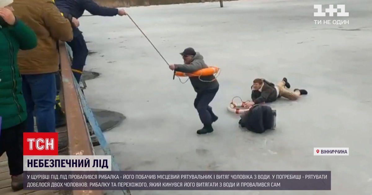 Новини України: у Вінницькій області рибалок рятували з-під криги