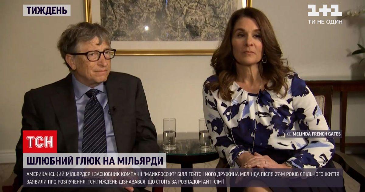 Новини тижня: у чому причина розриву стосунків Білла та Мелінди Гейтс