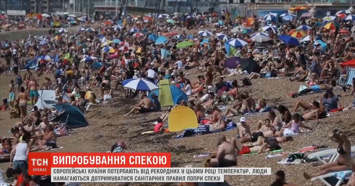 Невыносимая жара: в Европе фиксируют рекордно высокие показатели температуры