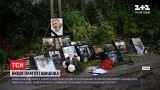 Новини України: у Києві вшанувати пам'ять Шишова зібралися сотні людей із квітами та світлинами