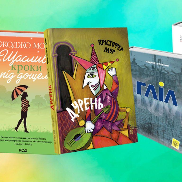 5 нових книжок, які не залишать вас байдужими