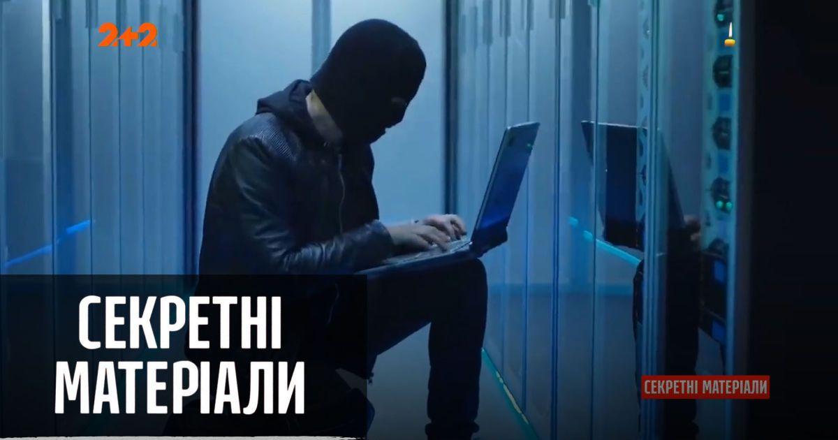 """Російські хакери атакували сервери компанії Аррle та вимагають чималі гроші – """"Секретні матеріали"""""""