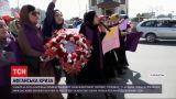 Новини світу: 17 людей загинули через стрілянину в Кабулі, а десятки жінок вийшли на акцію протесту