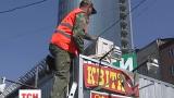 Киевская власть взялась за выполнение программы по очистке города от киосков