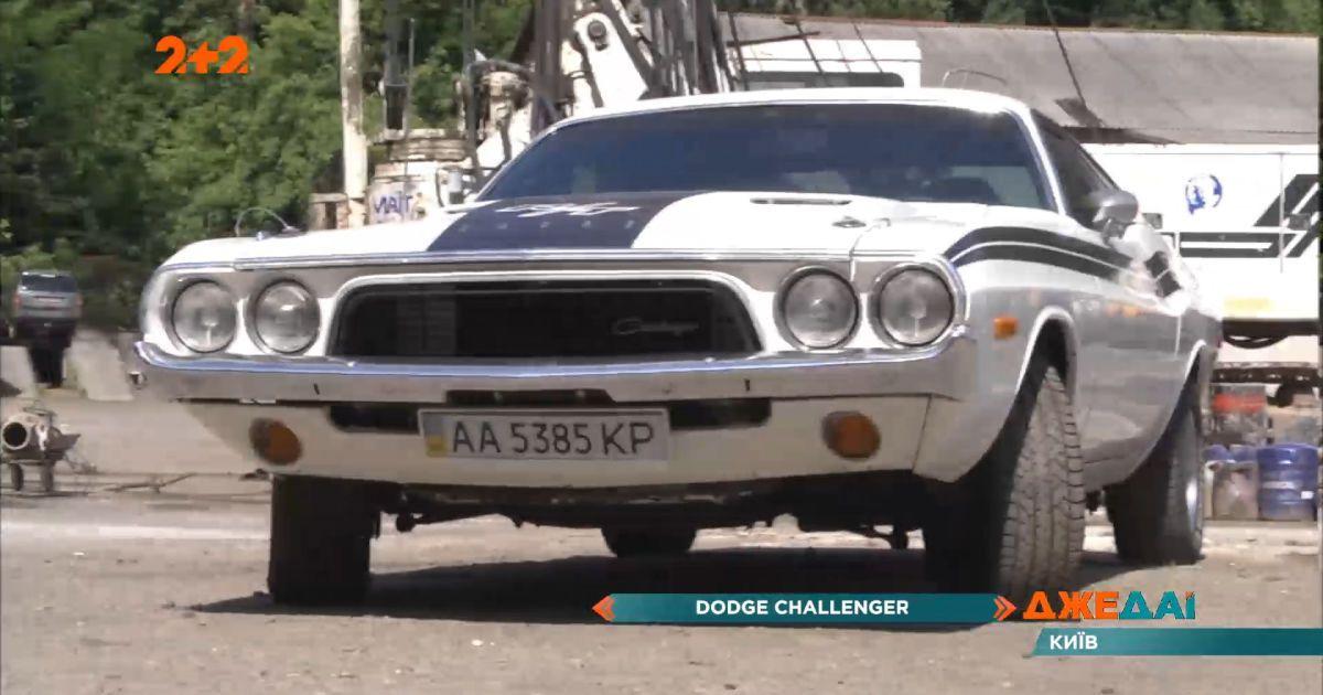 Киевлянин собственноручно отреставрировал Dodge Challenger 1974 года