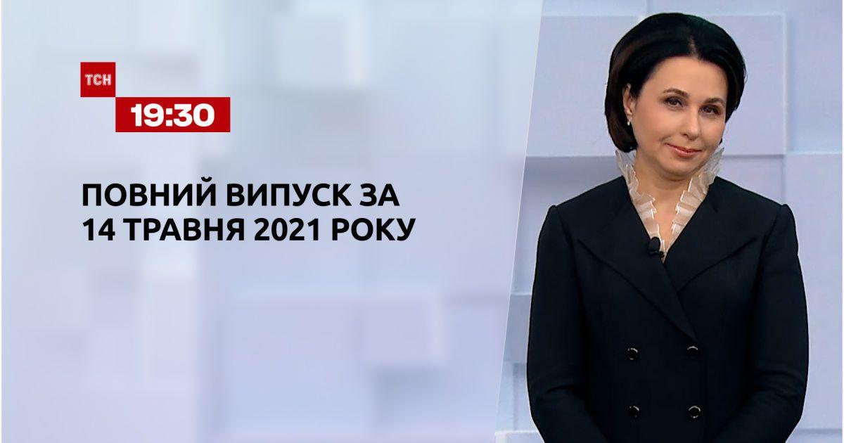 Новини України та світу | Випуск ТСН.19:30 за 14 травня 2021 року (повна версія)