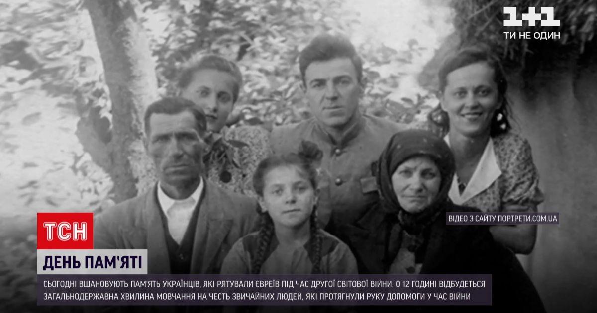 Новости Украины: в этот день чтят память украинцев, которые спасали евреев во время Второй мировой