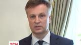 Валентина Наливайченко уволили с должности главы СБУ