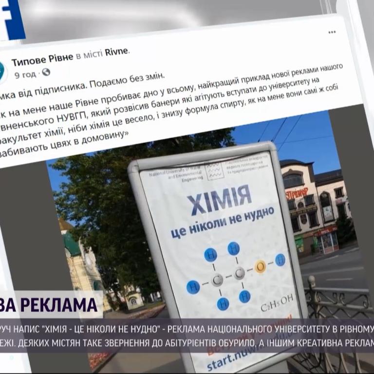 Формула спирта на борде: в Ровно появилась необычная реклама местного университета