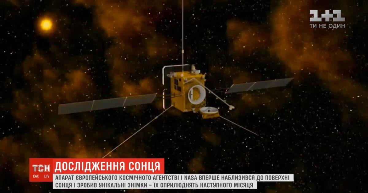 NASA и ESA создали космический аппарат, который впервые приблизился к поверхности Солнца