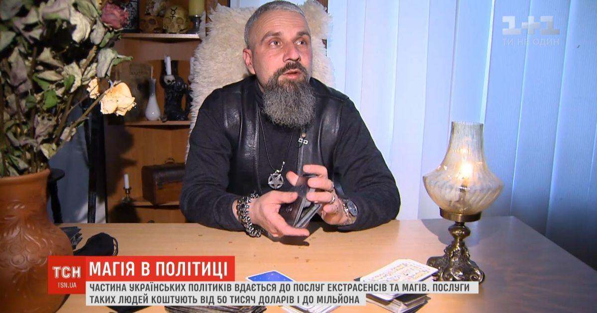 Українські політики користуються послугами екстрасенсів і магів для кар'єрного росту