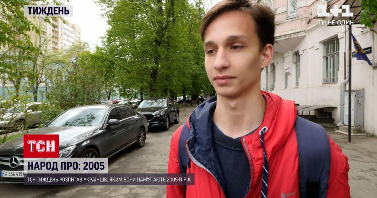 Новости недели: что осталось в памяти украинцев о 2005 годе