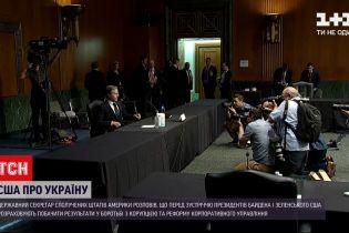 Новини світу: держсекретар США розповів, чого Сполучені Штати чекають від України перед зустріччю