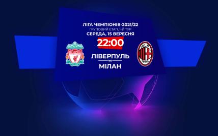 Ливерпуль - Милан - 3:2: онлайн-трансляция и обзор матча Лиги чемпионов