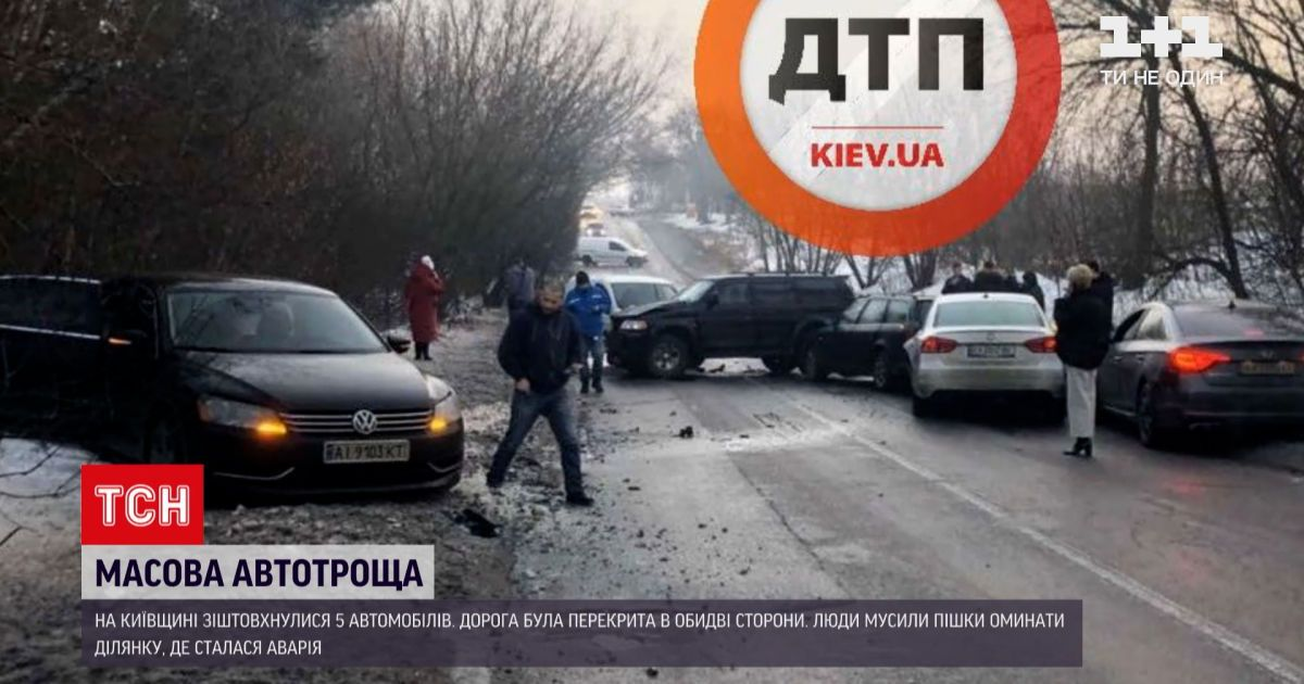 Новости Украины: в Киевской области произошло масштабное ДТП, столкнулись сразу 5 автомобилей