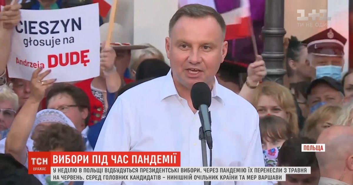 Выборы на фоне пандемии: поляки готовятся к избранию нового президента