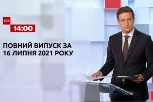 Новини України та світу | Випуск ТСН.14:00 за 16 липня 2021 року (повна версія)