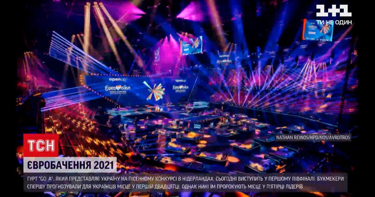 """Новини України: гурт """"Go_A"""" виступить у першому пів фіналі """"Євробачення"""""""
