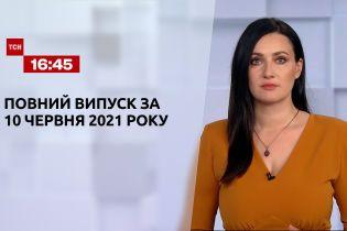 Новини України та світу | Випуск ТСН.16:45 за 10 червня 2021 року (повна версія)
