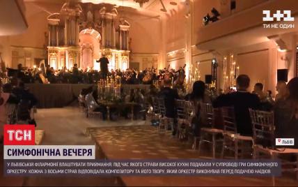 Во Львовской филармонии устроили ужин в сопровождении оркестра