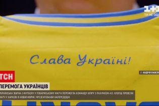 Новини світу: збірна України з футболу розгромила команду Кіпру із рахунком 4:0