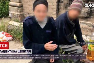 Новини України: трьох пацієнтів одеського психдиспансеру знайшли на цвинтарі