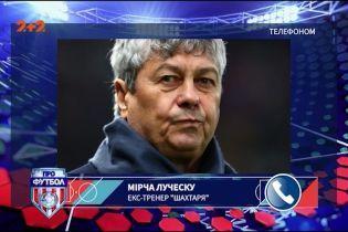 """""""Мої слова були помилкою"""": Луческу вибачився за критику досягнень Лобановського"""