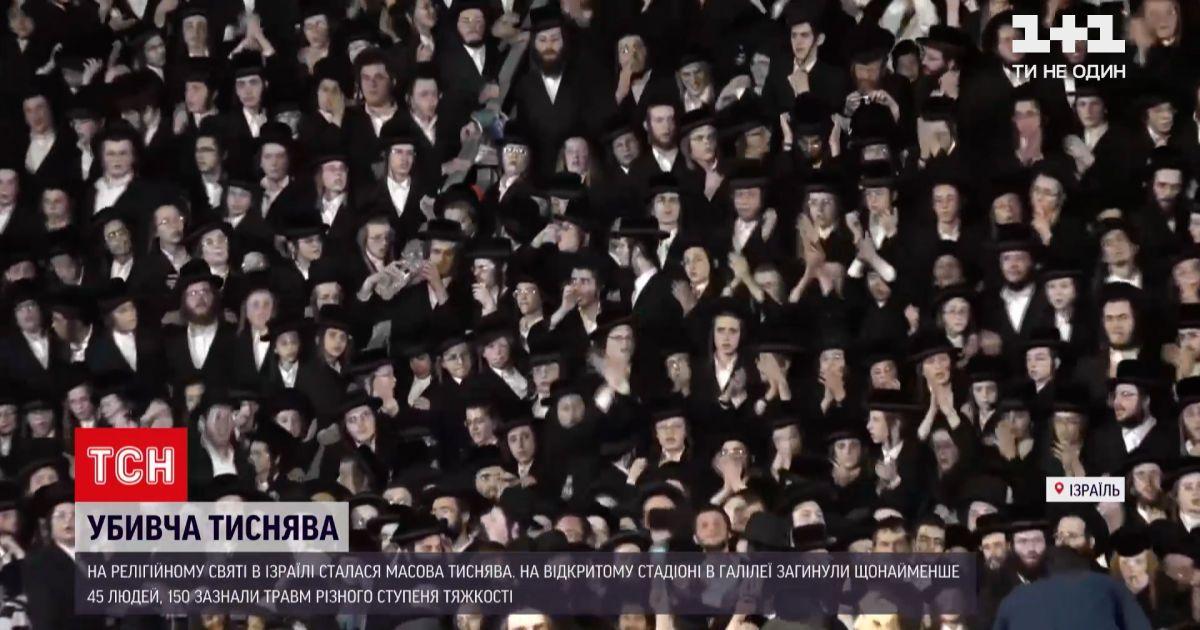 Новости мира: во время религиозного праздника в Израиле погибли 44 человека