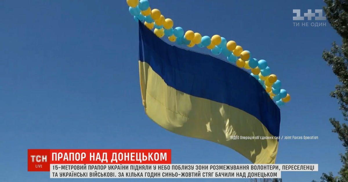 Над оккупированным Донецком пролетел огромный флаг Украины