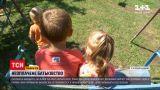 Новости Украины: патронажная семья с шестью детьми более 2 месяцев живет без государственных выплат