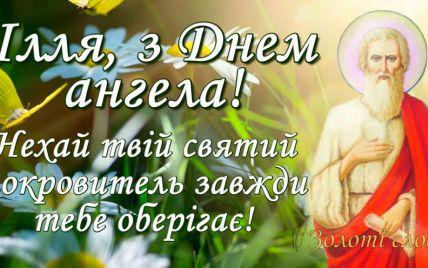 День ангела Ильи 2021: лучшие поздравления в открытках и СМС