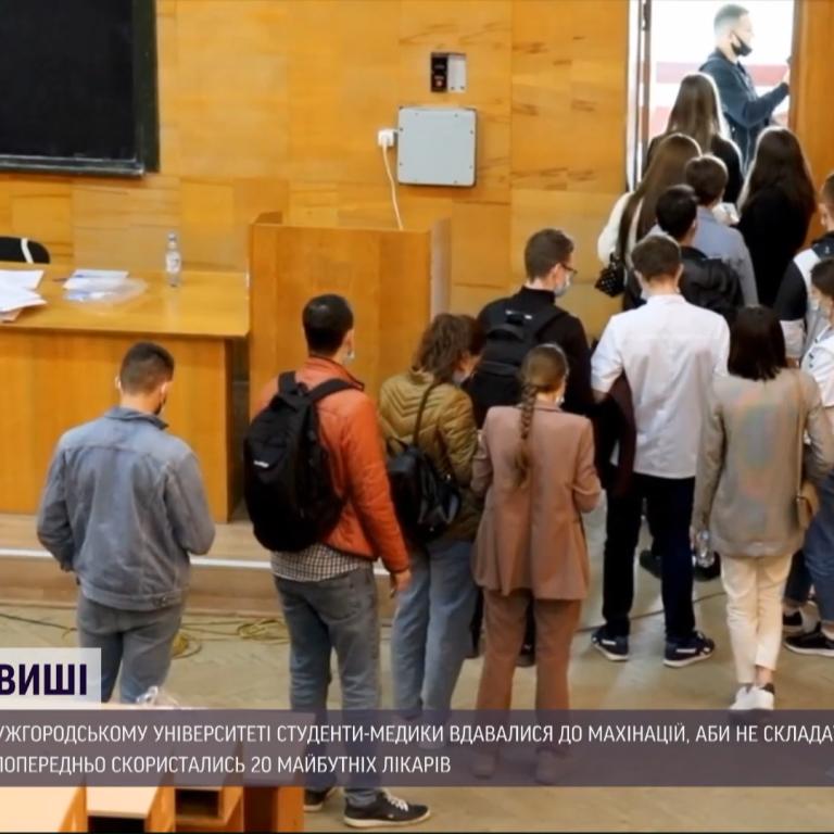 Скандал в ужгородском университете: будущие медики посылали на экзамен вместо себя подставных лиц