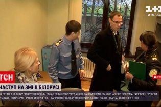 Новини світу: обшуки у квартирах журналістів та редакціях – у Білорусі триває наступ на ЗМІ