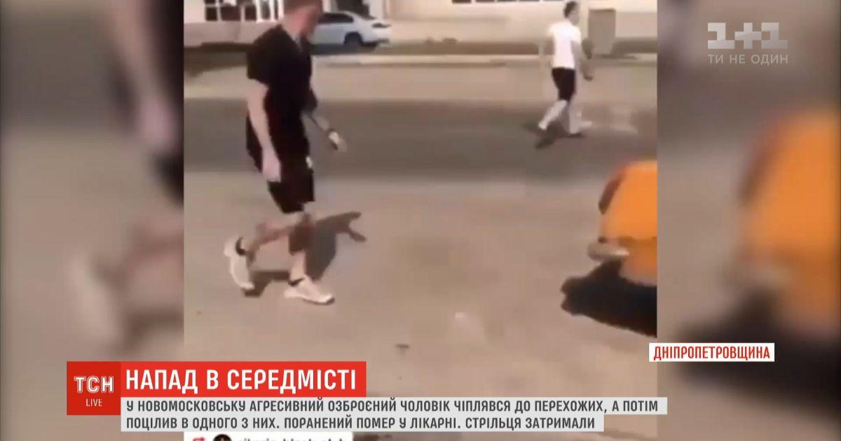 В Новомосковске 24-летний парень умер от ранения, пытаясь утихомирить агрессивного мужчину