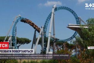 Новини світу: європейські країни відкривають парки атракціонів після тривалого карантину