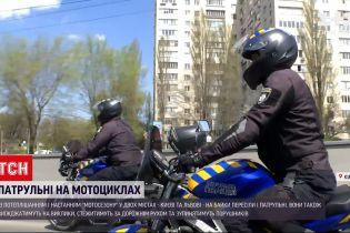 Новости Украины: с потеплением на улицах Киева и Львова появились мотопатрули