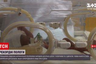 Новости мира: женщина из Южно-Африканской республики родила 7 мальчиков и 3 девочек
