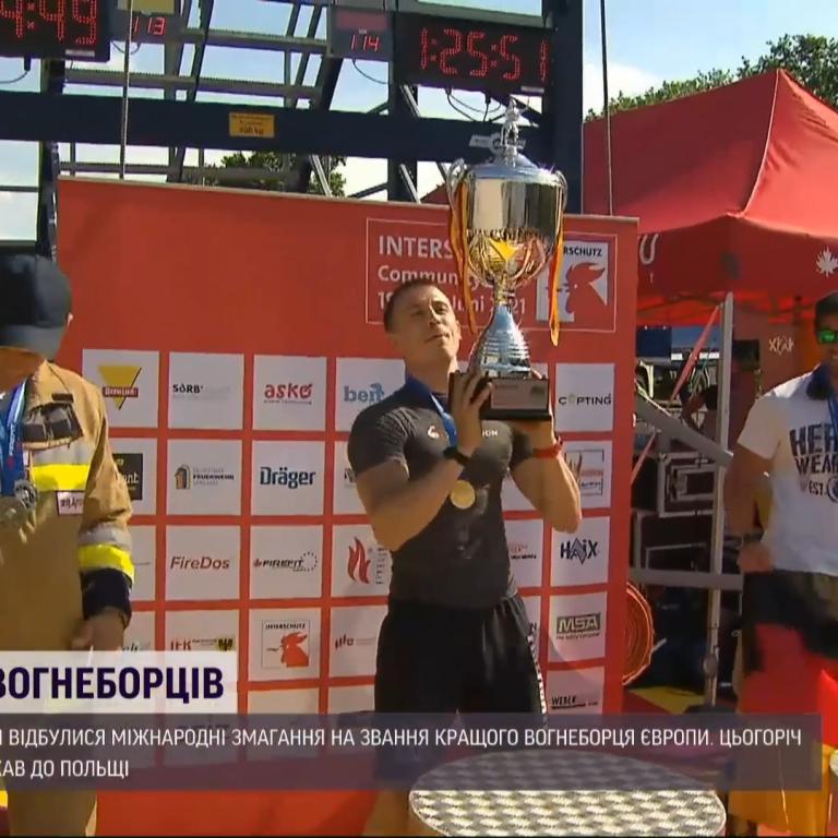 У Німеччині провели чемпіонат Європи серед пожежників